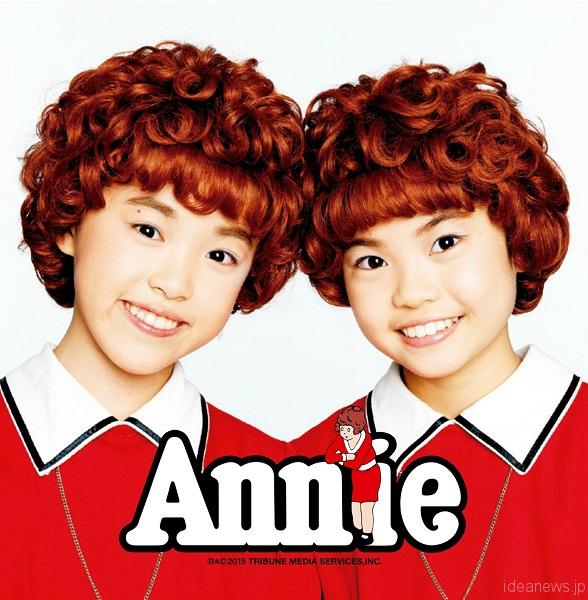 アイデアニュースの読者10名さまにプレゼントする2015年版「アニー」のCD=Annie2016©NTV
