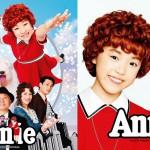 2016年の丸美屋食品ミュージカル「アニー」(左)と、アイデアニュース読者にプレゼントする2015年版「アニー」CD=Annie2016©NTV