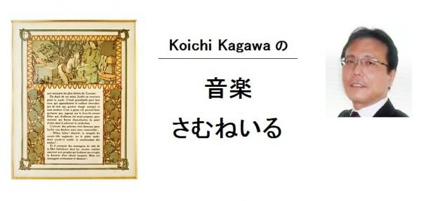 Koichi Kagawaの 音楽さむねいる