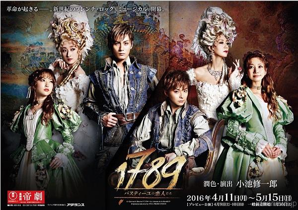 ミュージカル「1789バスティーユの恋人」