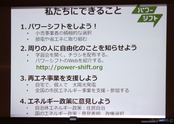 豊田陽介さんが上映したスライドより=撮影・橋本正人