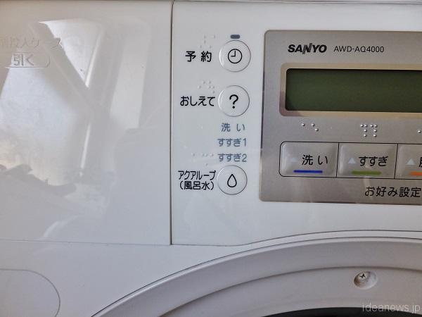 洗濯乾燥機の予約ボタン=撮影・きたあつこ
