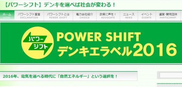 「パワーシフト・キャンペーン」のホームページより=画像化・橋本正人
