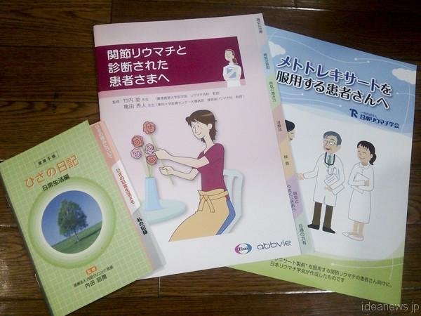 最初に渡された冊子。膝の体操についてなど。(右)リウマチ診断後に渡された冊子。=撮影・岩村美佳