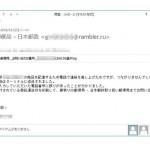 日本郵政を偽装したマルウェアスパムのサンプル=トレンドマイクロのページより(http://blog.trendmicro.co.jp/archives/12884)