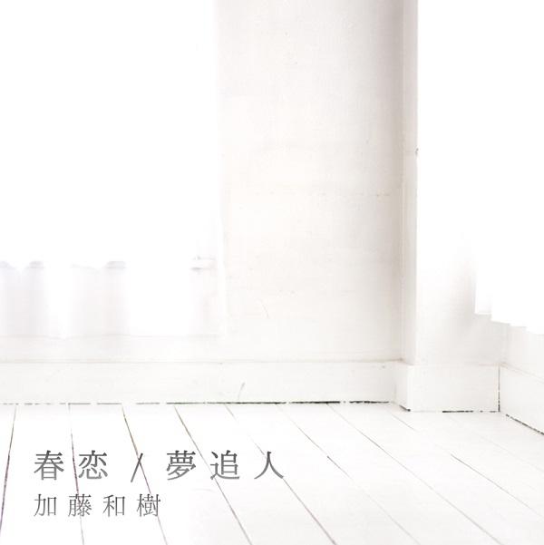 春恋ジャケット写真