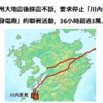 九州大地震後餘震不斷,要求停止「川內核能發電廠」的聯署活動,36小時超過3萬人