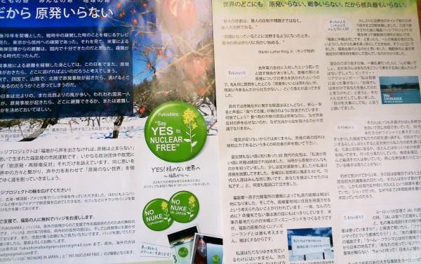 福島バッジプロジェクトのチラシ