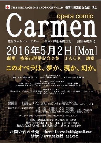 2016年5月2日に上演する「カルメン OPERA COMIC」のフライヤー
