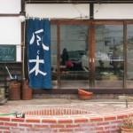 「風と木」は、渡利で、丹治博志さん一家が営なんでいるカフェ・ギャラリーです=撮影・松中みどり