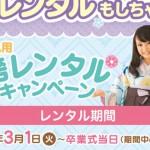 スタジオアリス袴レンタルキャンペーン2016