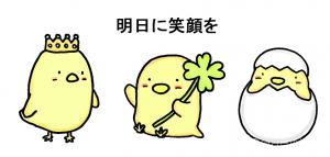 「明日に笑顔を」アイキャッチ=イラスト素材:パンコス(http://www.pancos-sozai.com/)