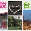 「字説台湾」タイトル画像