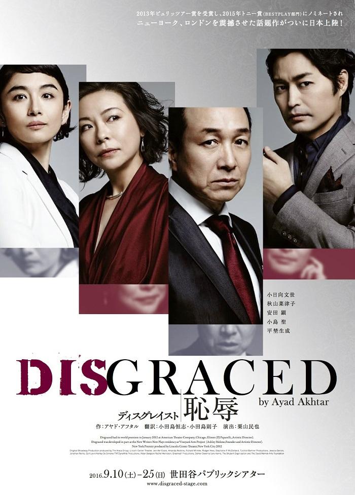 「DISGRACED/ディスグレイスト −恥辱」の新しいビジュアル
