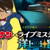 『名探偵コナン×ライブミステリー ~洋上の迷宮(ラビリンス)~』アイキャッチ