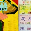 子供が作製したカード=写真撮影:Flora