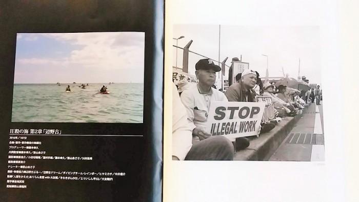 圧殺の海 第2章「辺野古」のパンフレット=撮影・松中みどり