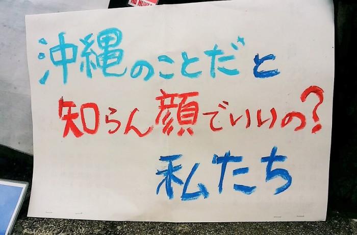 京都の街角に置かれた訴え=撮影・松中みどり