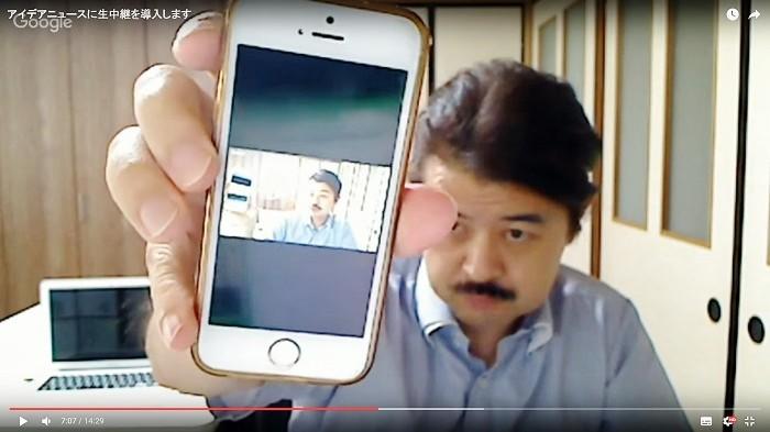 アイデアニュース「生中継」の様子。収録、パソコン表示、スマホ表示と、数秒ずつタイムラグ(時間差)が発生します=中継を保存した有料会員向け動画より