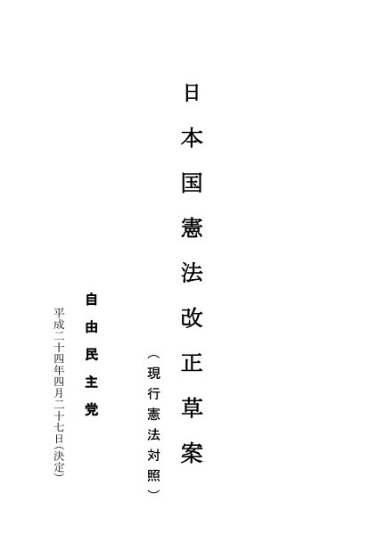 自民党の憲法改正草案PDF版の表紙=自民党憲法改正推進本部のページより