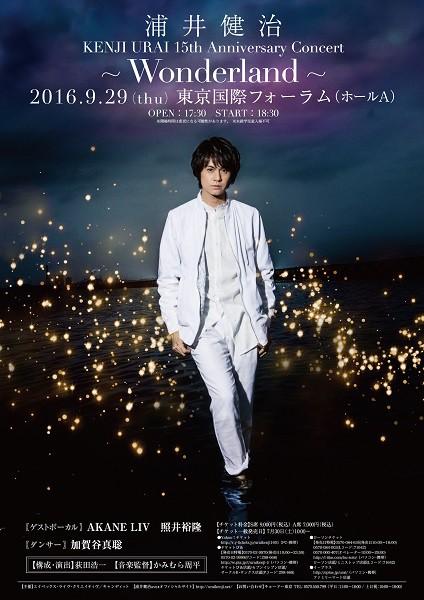 浦井健治さんの初ソロコンサート「Wonderland」より