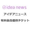 アイデアニュース有料会員優待チケット