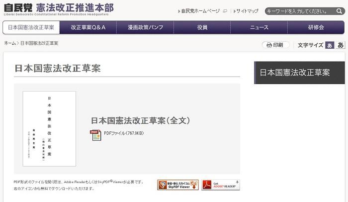 自民党憲法改正推進本部のページ