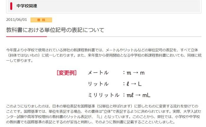 大日本図書のホームページ「教科書における単位記号の表記について」より