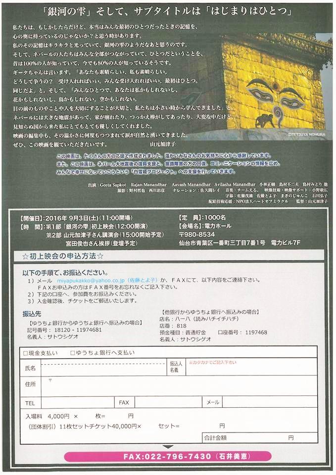 2016年9月3日(土)初上映会のチラシ