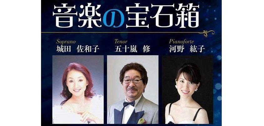 """「ジョイントコンサート""""音楽の宝石箱""""」フライヤーより"""