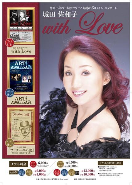 「魅惑の3スタイル コンサート 『城田佐和子 with Love』」のフライヤー