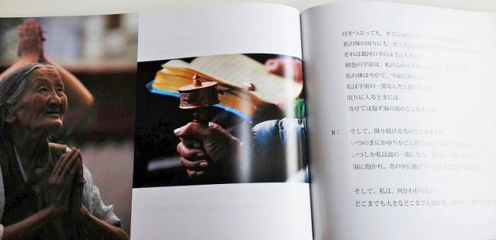 「銀河の雫シナリオ本」撮影・松中みどり
