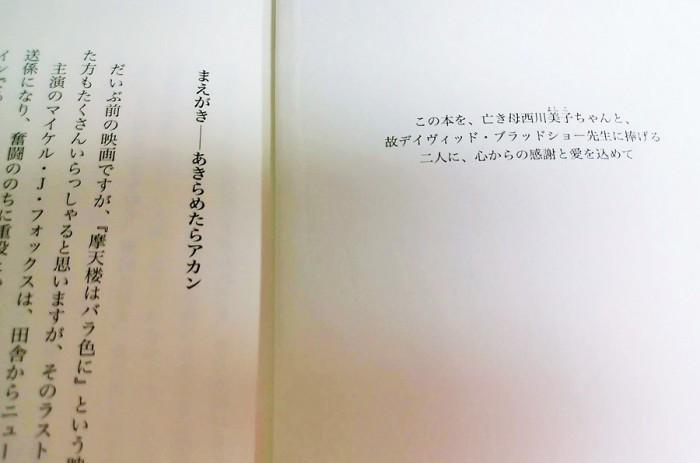 西川悟平「7本指のピアニスト」(朝日新聞出版)より