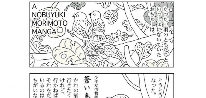 森元暢之さんの漫画「蒼い鳥」の第6話と第7話
