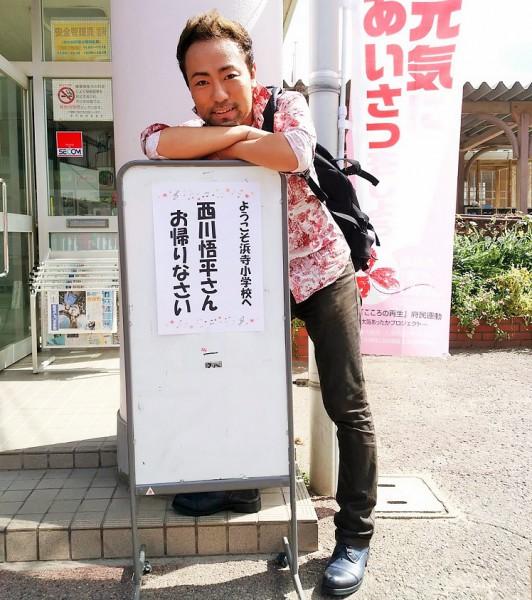2016年10月6日 母校浜寺小学校玄関に立つ西川悟平さん=撮影・松中みどり