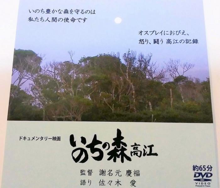 「いのちの森 高江」DVDジャケット=撮影・松中みどり