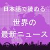 日本語で読める「世界の最新ニュース」