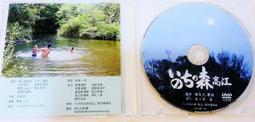ドキュメンタリー映画 「いのちの森 高江」DVD