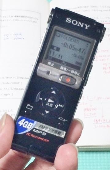 橋本が以前から愛用しているmp3レコーダー、SONY「ICD-UX300F」=撮影:アイデアニュース・橋本正人