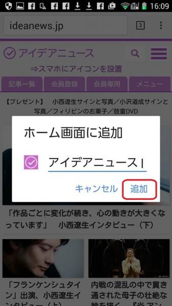 androidのアイコン設置方法(クローム)