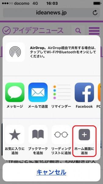 iPhoneのアイコンの設置方法