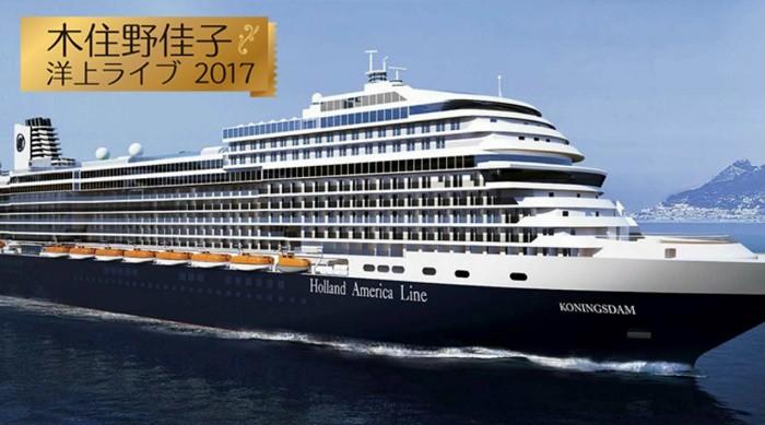 木住野佳子 洋上ライブ 2017 (クリックすると動画のページが開きます)
