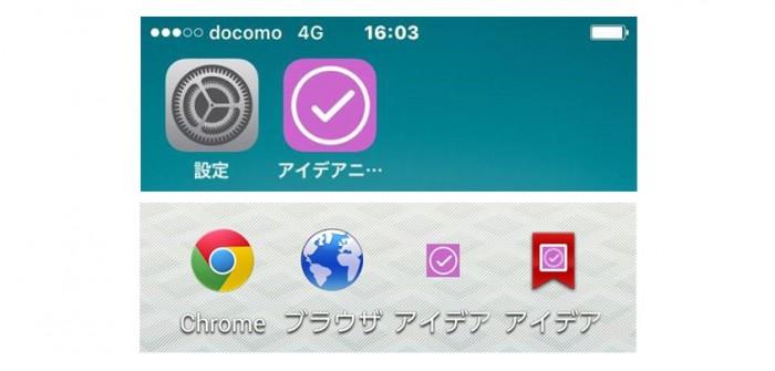 アイデアニュースのアイコンを、スマートフォンに設置する方法
