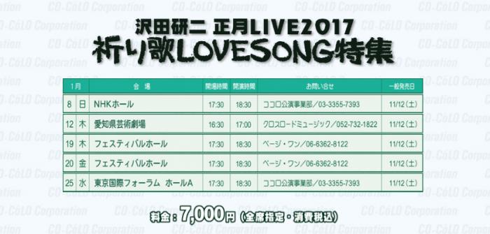 沢田研二 正月LIVE2017「祈り歌LOVESONG特集」=「沢田研二 オフィシャル」ページより