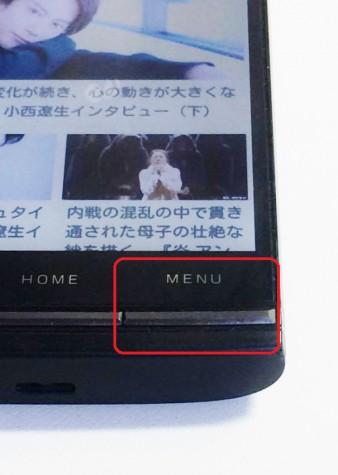 androidのアイコン設置方法(ブラウザ)