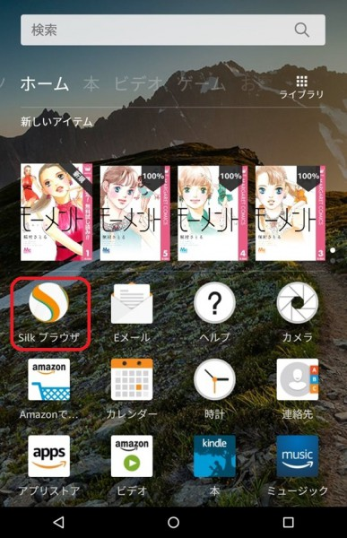 Kindle Fire HD 6(第4世代) の画面