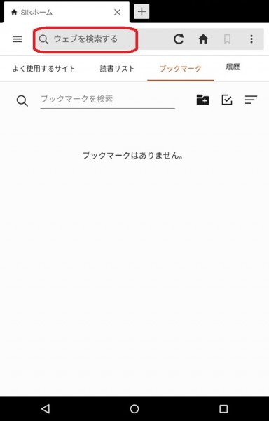 Kindle Fire HD 6(第4世代) の画面