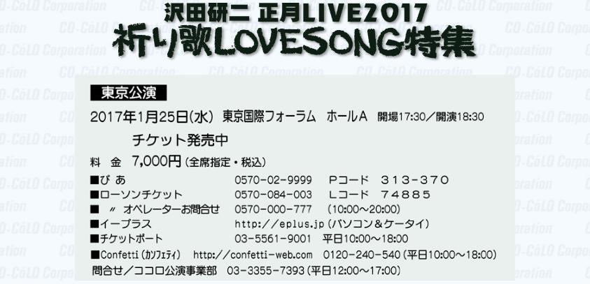 沢田研二 正月LIVE2017「祈り歌LOVESONG特集」の1月25日の公演=「沢田研二 オフィシャル」ページより