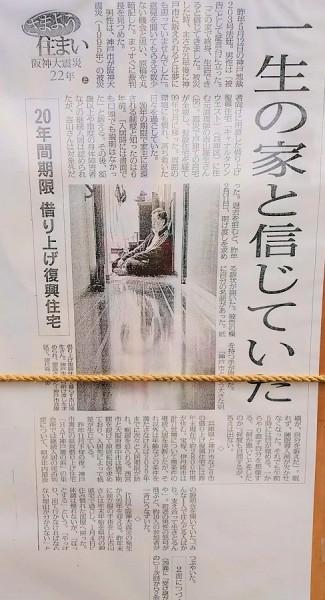 神戸の借り上げ復興住宅問題について報じる新聞の展示 2017年1月17日=撮影・松中みどり