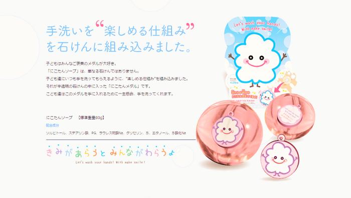 手洗い推進プロジェクト「nicotan♡soap」ホームページより